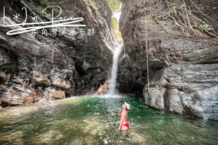 牛角灣溪瀑布群攻略—半小時可達的簡單瀑布|屏東秘境