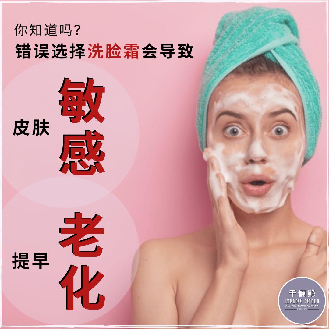 注意啦!错误选择洗脸霜会导致皮肤敏感 & 提早老化!
