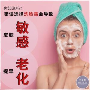 注�啦�错误选择洗脸霜会导致皮肤�感 & �早�化�