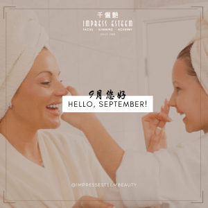 Do you take a better care for your face at home?9月到了。大家过得好吗?居家护理有做足了吗🤔?