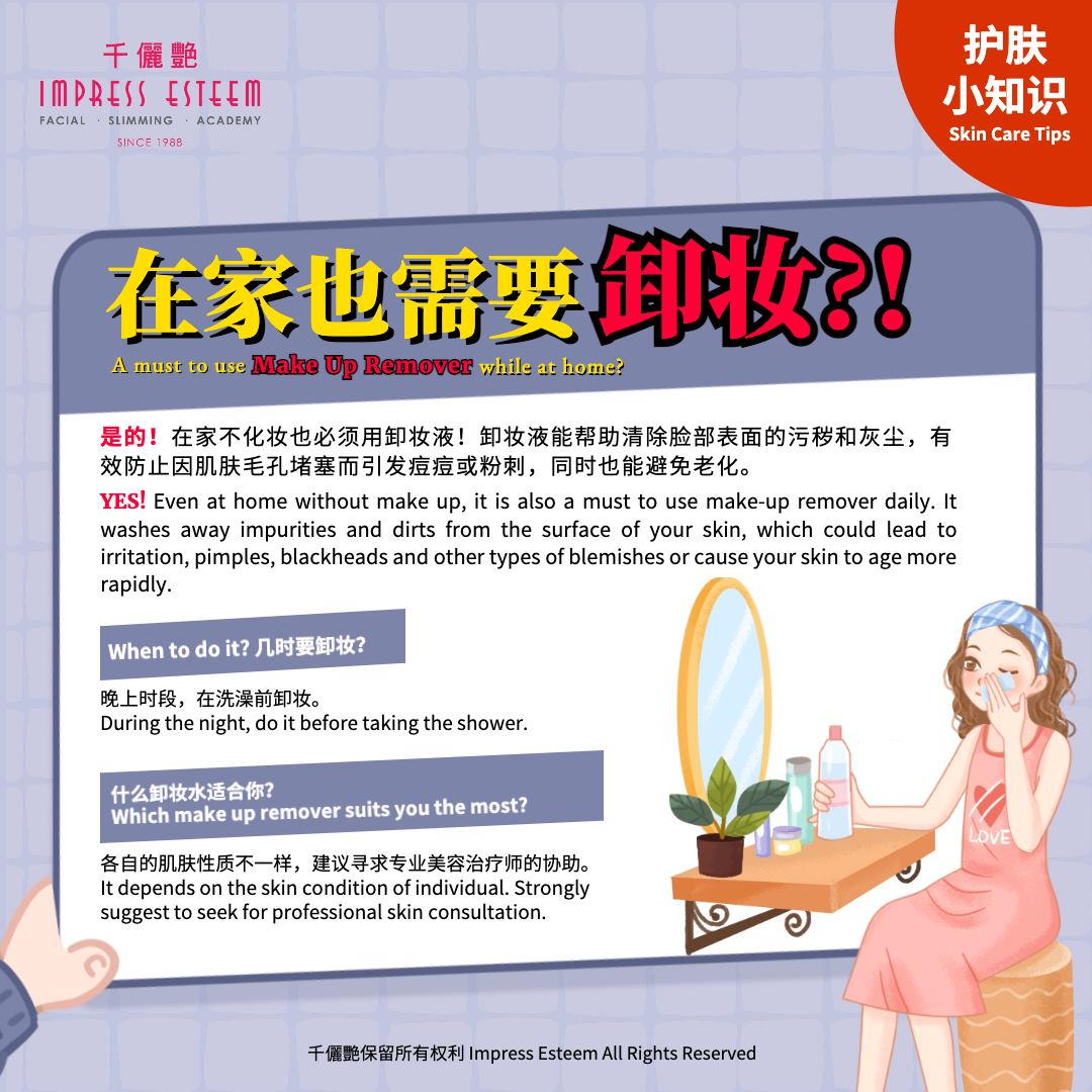 A MUST to use make up remover while at home 护肤小知识:在家也需要卸妆吗❓