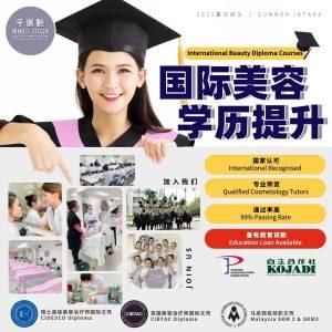 Gain Professional Edge as you undertake International beauty Diploma Courses 选择国际专业美容精英课程
