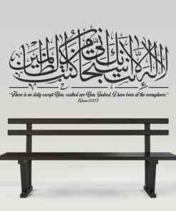 Islamic Calligraphy Wall Decals