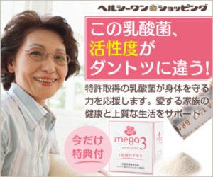 腸内環境を改善して免疫力を高める特別なサプリメント│乳酸菌サプリメント「メガサンA150」