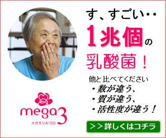 体を守る特別な乳酸菌が1兆個│乳酸菌サプリメント「メガサンA150」