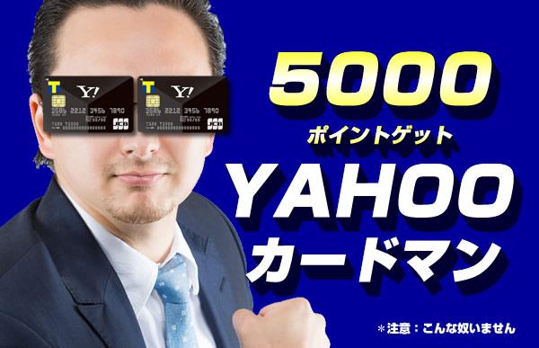 5000yen_pt2_yahoo