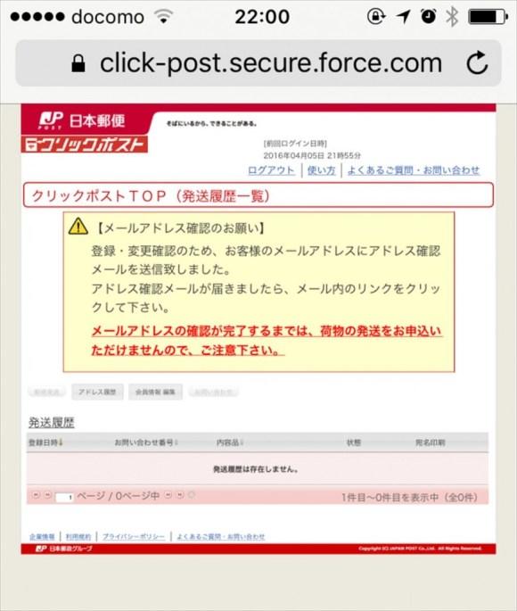 clickpost_09_R
