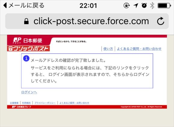 clickpost_11_R