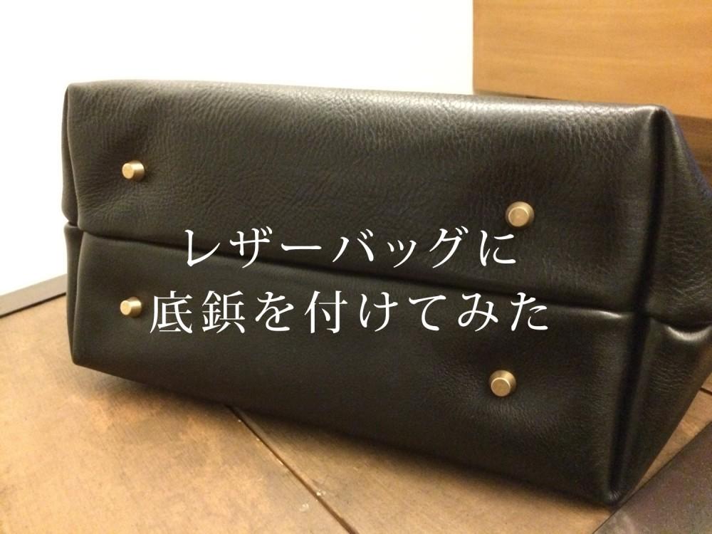 レザーバッグに底鋲を付けてみた【DIY・ハンドメイド】