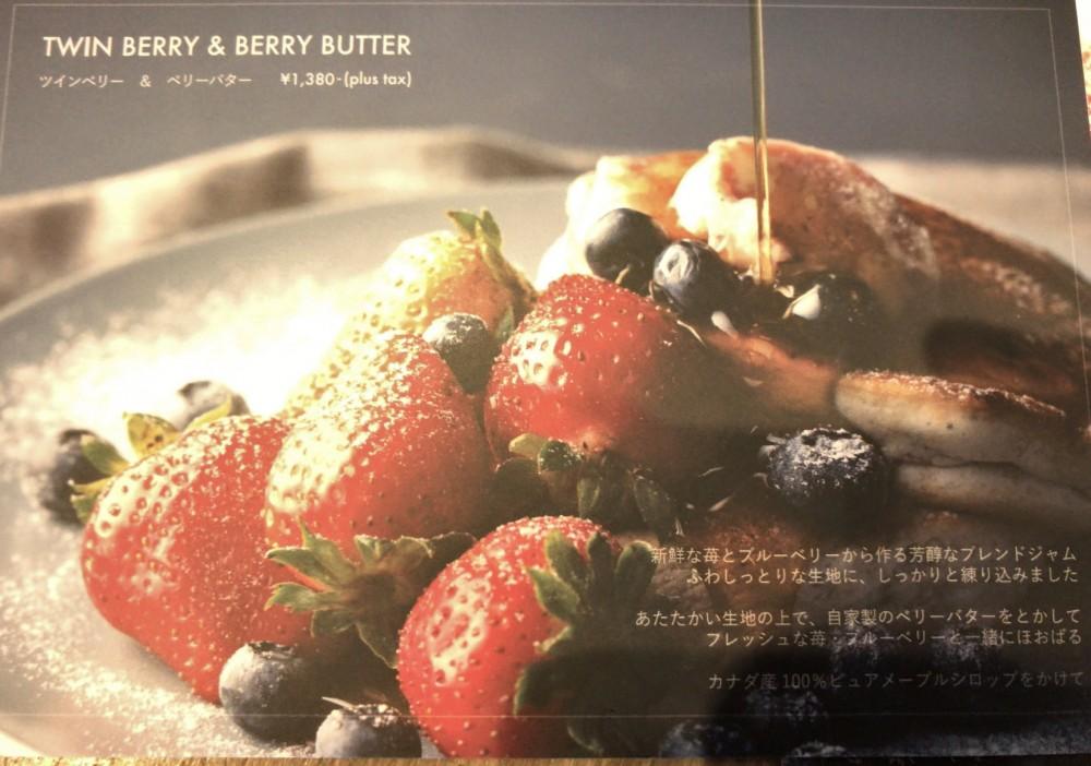 ツインベリー&ベリーバター|ロイハパンケーキ メニュー