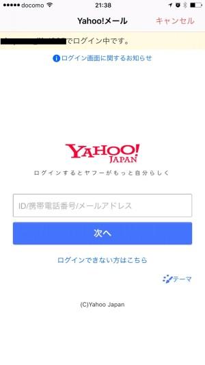 Yahooメールを複数メール管理04|Yahooメールアプリ