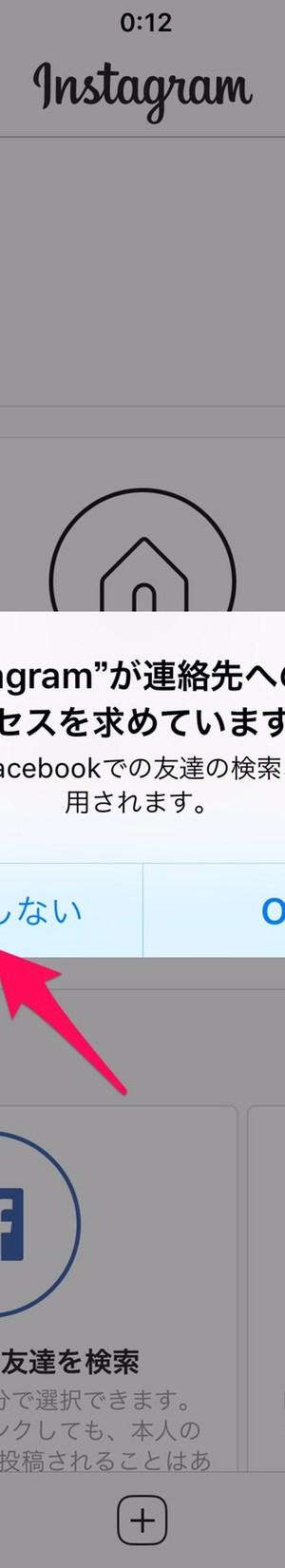 連絡先へのアクセスを求めています|バレずにインスタグラム(instagram)をする方法