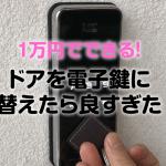 1万円でできる!ドアを電子鍵に替えたら良すぎた