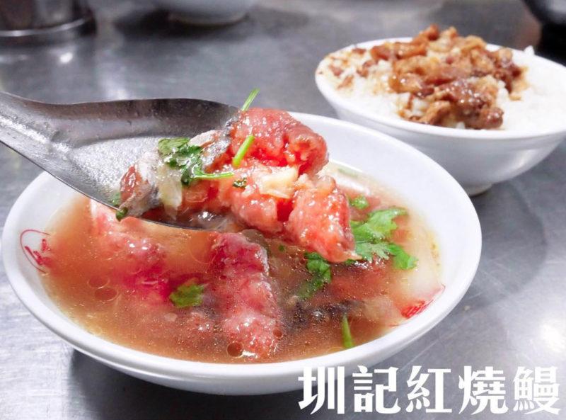 圳記-紅燒鰻魚