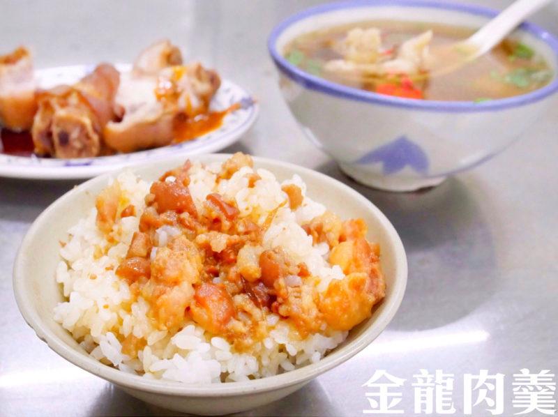 金龍肉羹-基隆美食