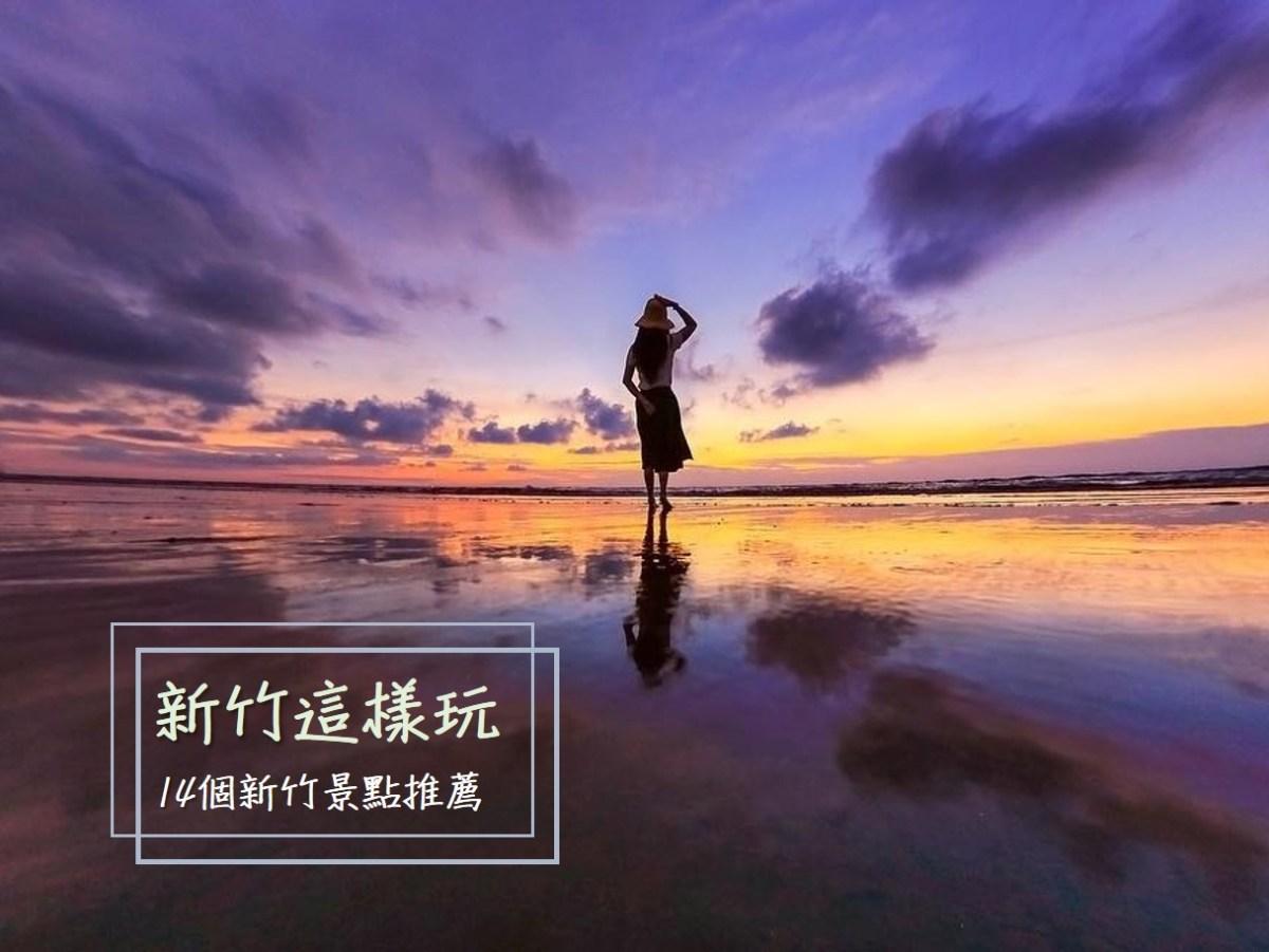 【 新竹懶人包 】新竹一日遊3條路線這樣玩!14個新竹景點推薦