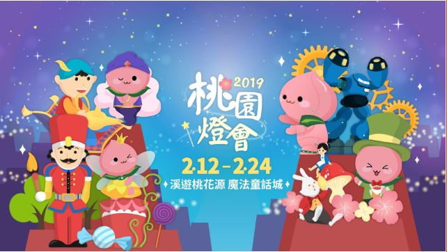 【 2019燈會 】2019桃園燈會「魔法童話城」2月12日閃耀登場!活動、交通資訊一覽表