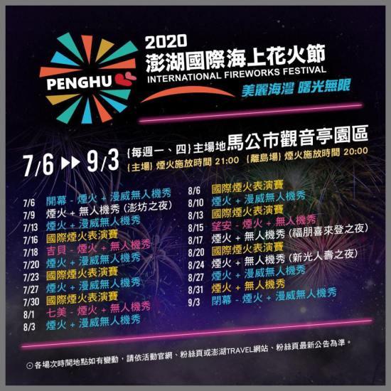 2020澎湖花火節時程表