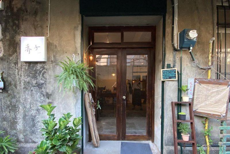 新竹咖啡廳-赤子 justkids
