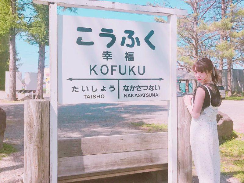 北海道幸福站