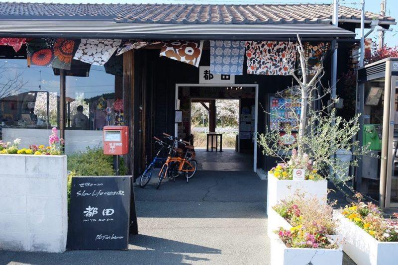 靜岡都田站