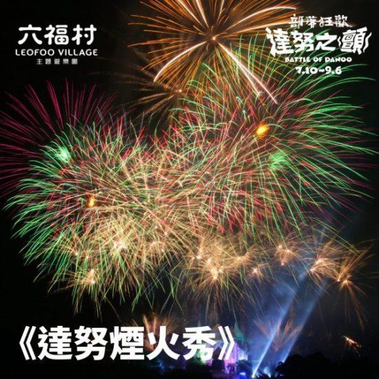 六福村煙火|新竹六福村,六福村,六福村活動