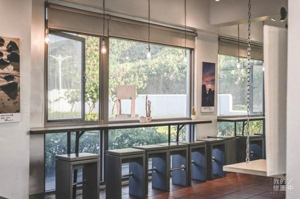 米詩堤極北藍點|新北石門,北海岸咖啡廳,北海岸,內部裝潢,工業風,石門咖啡廳推薦,海景咖啡廳
