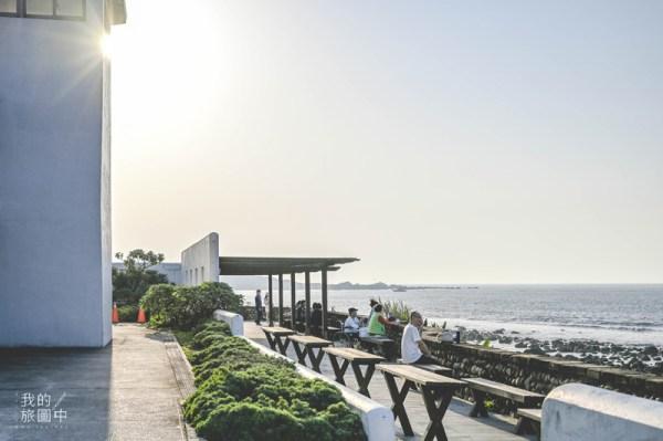 米詩堤極北藍點|新北石門,北海岸咖啡廳,北海岸,周邊景致,戶外用餐區,石門咖啡廳推薦,海景咖啡廳