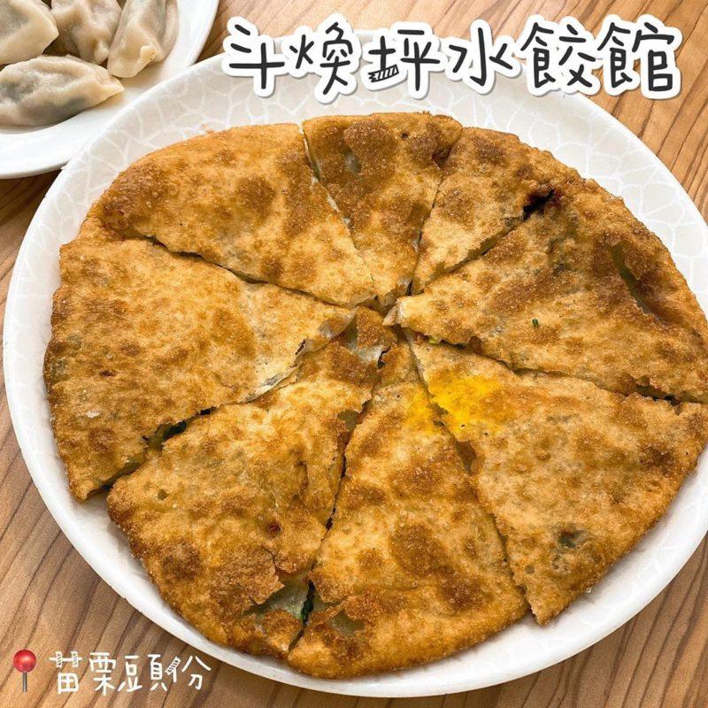 苗栗美食,竹南美食,斗煥坪水餃館