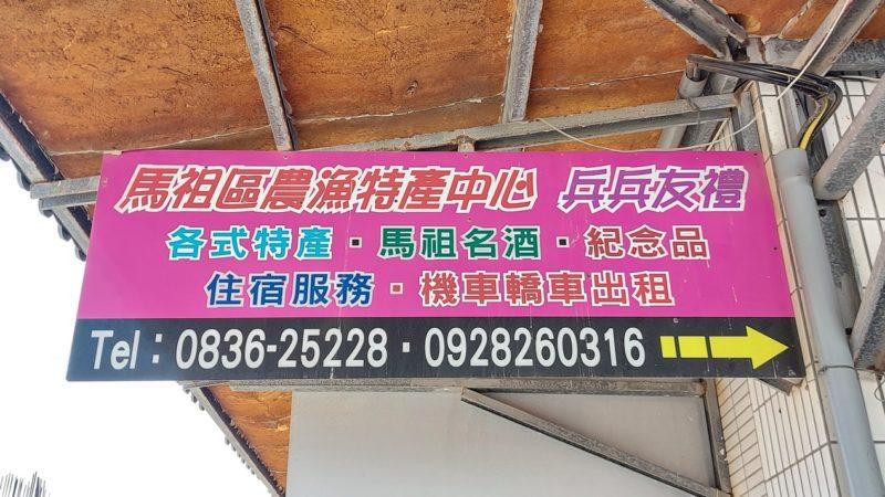 兵兵友禮百貨行 - 福澳店|馬祖名產