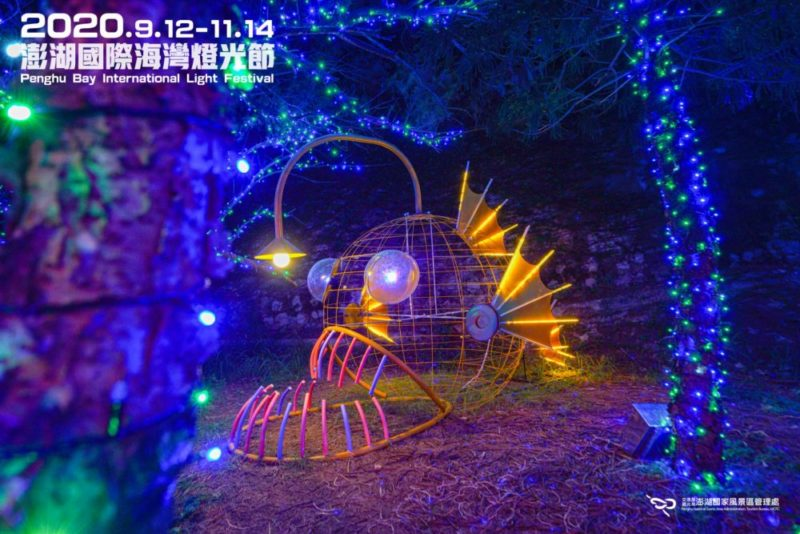 2020澎湖國際海灣燈光節 國際燈光節 澎湖