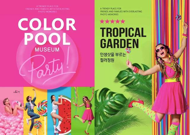 仁寺洞繽紛色彩展 Color Pool Museum 博物館 韓國博物館