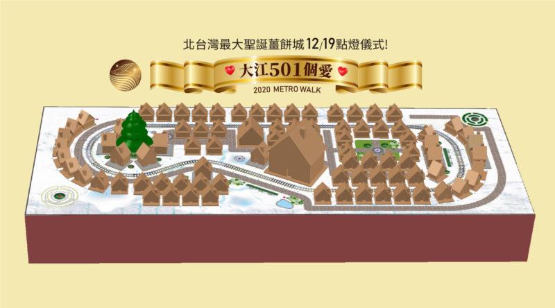 大江購物中心|桃園聖誕節|中壢聖誕節|薑餅城|