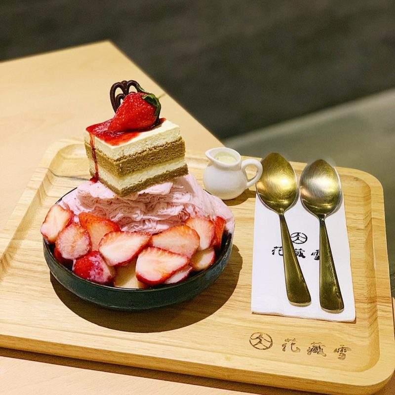 台北美食 台北冰品 台北甜點 草莓季 台北草莓冰 花藏雪草莓冰 花藏雪 手作雪氷 甘味处