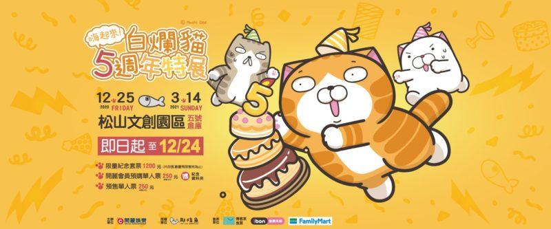 松山文創園區|白爛貓5周年特展