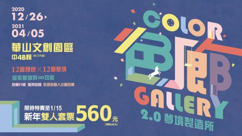 色廊展2.0|華山文創園區