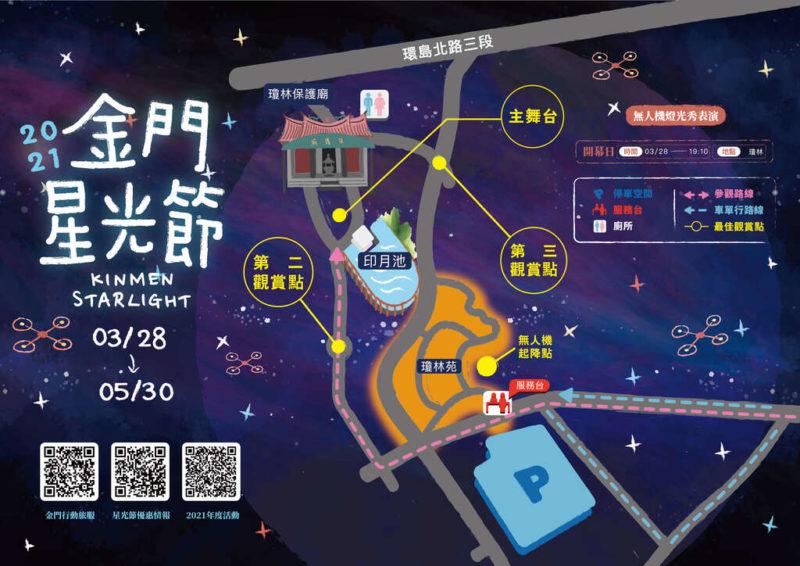 金門星光節無人機觀賞區示意_瓊林