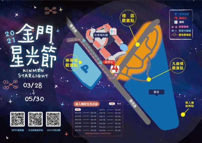金門星光節無人機觀賞區示意_蘭湖