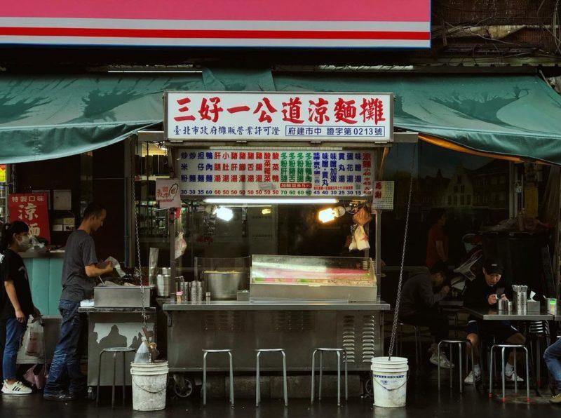 三好一公道涼麵攤,遼寧夜市美食