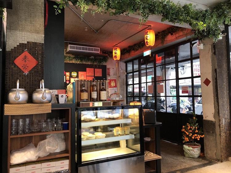 四維客棧,板橋美食,新埔站美食,板橋創意料理,新埔創意料理,板橋餐廳,捷運美食餐廳