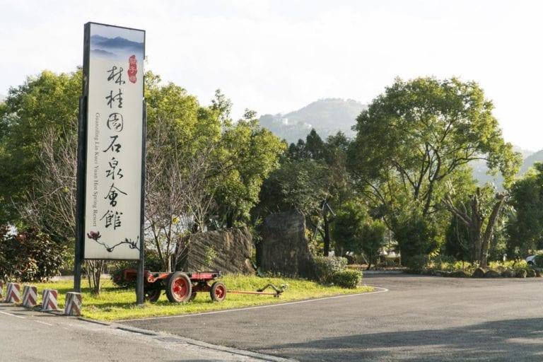林桂園石泉會館