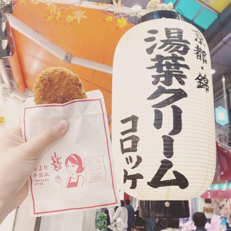 京都錦市場 花よりキヨエ Hana Yori Kiyoe, Nishiki Market