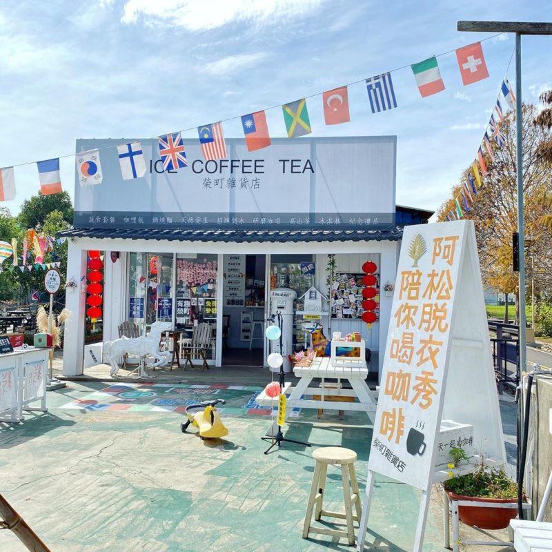 榮町雜貨店台中景點