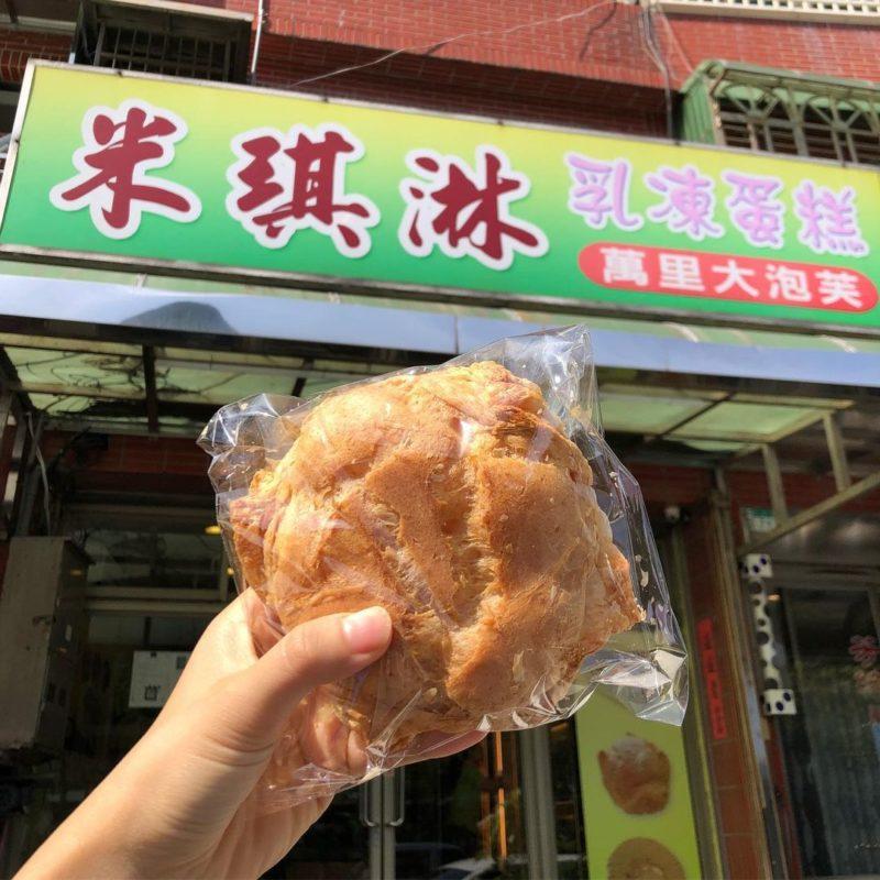 新北美食-萬里美食懶人包-米其林乳凍蛋糕 大泡芙