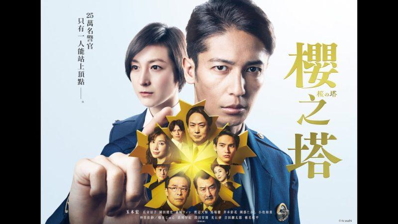 櫻之塔 2021日劇