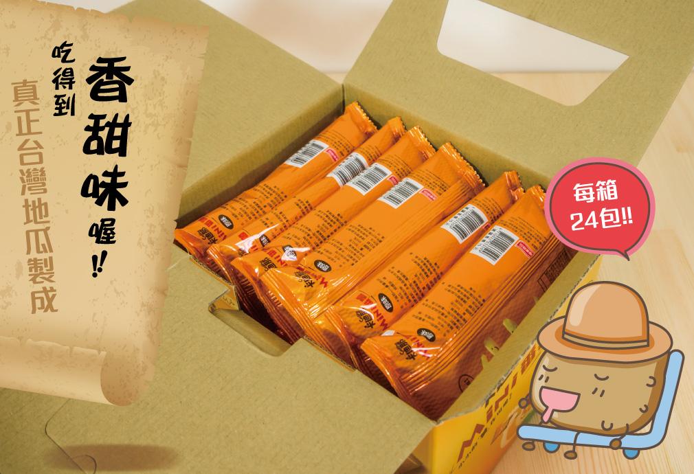 卡廸那95°cmini番薯條一箱24包