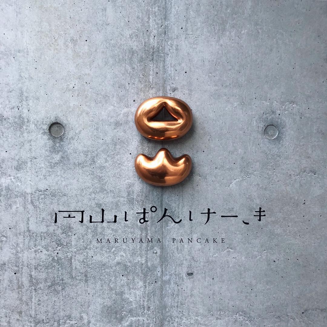 札幌甜點 丹山厚鬆餅 招牌 店門口