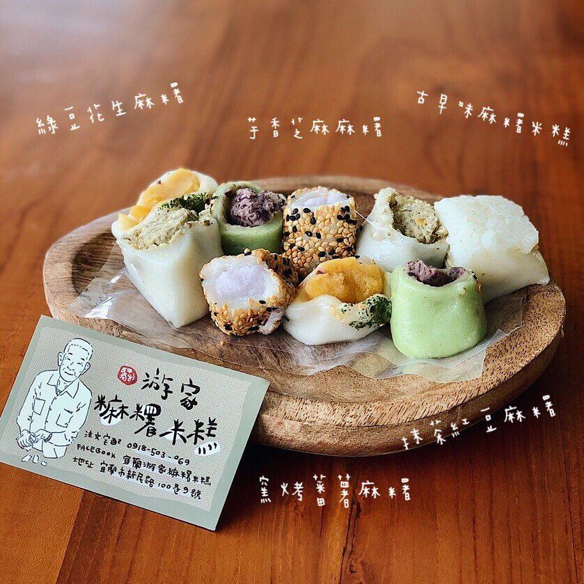 宜蘭伴手禮_游家麻糬米糕