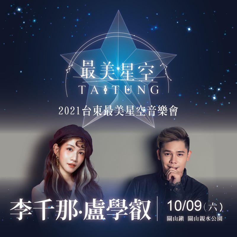 台東最美星空音樂會