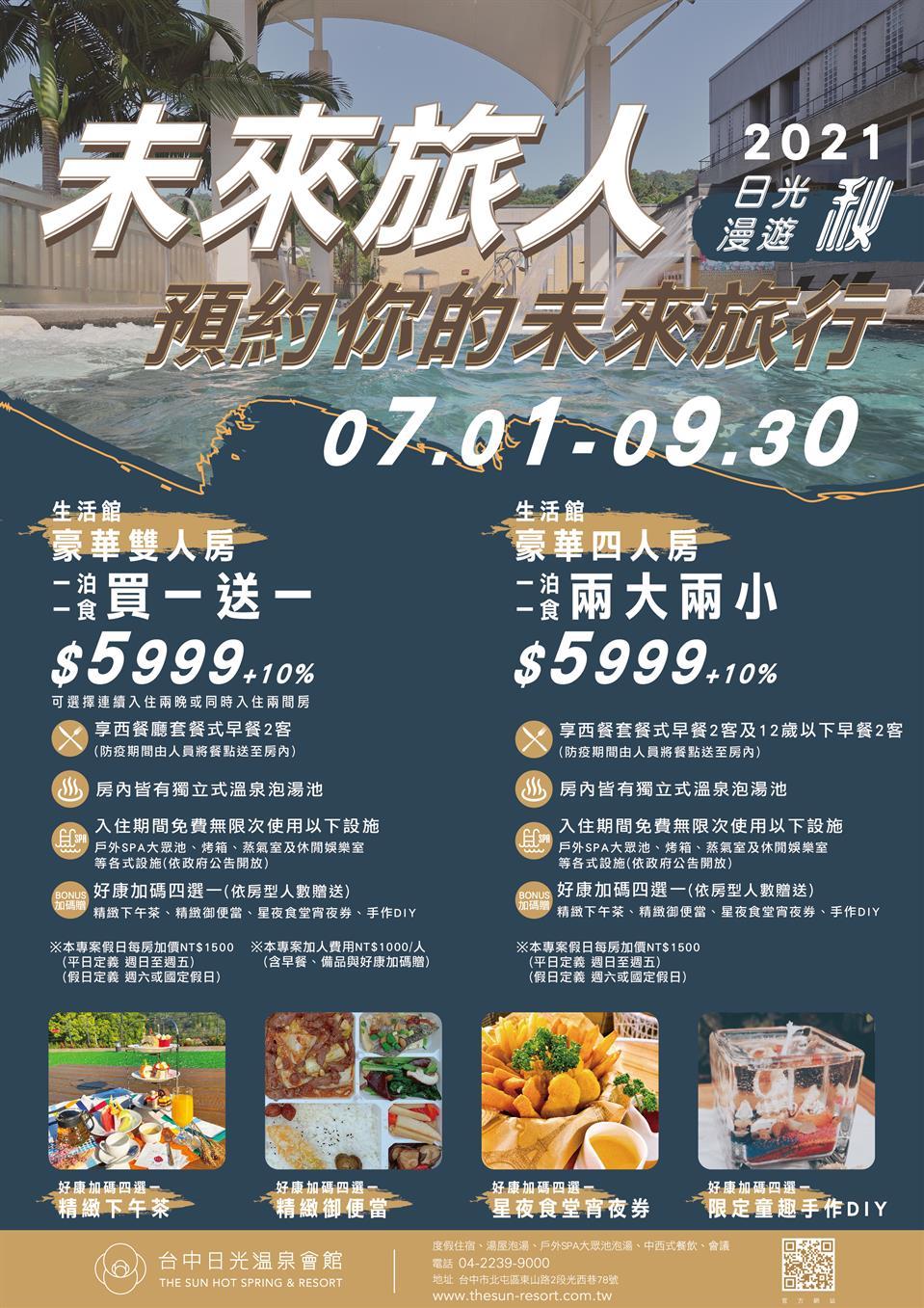 ▲ 台中日月溫泉推出優惠專案。(圖/台中日月溫泉提供)